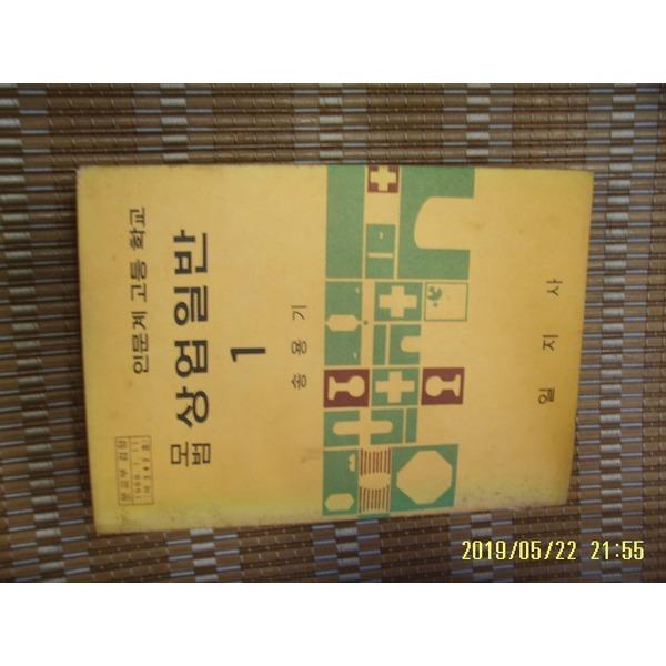 헌책/ 일지사 / 교과서 인문계 고등학교 모범 상업일반 1 / 송용기 지음 -77년.설명란참조