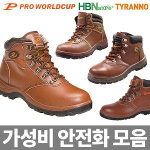 프로월드컵 안전화 PROW-110N 티라노 에이치비 힘맨