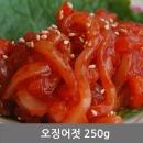 웰빙 오징어젓 250g 젓갈 청정 동해안 속초