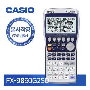 MD추천 카시오 FX-9860G2 SD 공학용 계산기