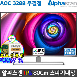 AOC 3288 IPS 시력보호 무결점 80cm LED모니터 행사중