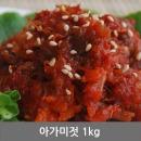 아가미젓 1kg 젓갈 청정 동해안 속초