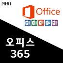 오피스 365 (24V570-GR32K 전용)