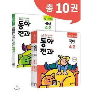 동아 전과 4-2 (2019년)  편집부