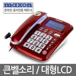 발신자표시 빅버튼 큰벨소리 맥슨 유선전화기 MS-350