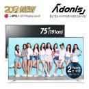 아도니스 LG정품패널 191cm(75인치) LED TV UHD 4K