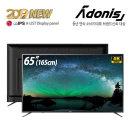 아도니스 LG정품패널 165cm(65인치) LED TV UHD 4K