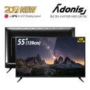 아도니스 LG정품패널 139cm(55) LED TV UHD 4K 55인치