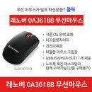 Laser Wireless Mouse(0A36188) E595 용 추가구성