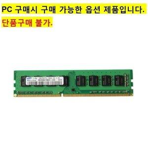 옵션전용) RAM 총 4G를 8G로 변경 (4G본체에만해당)