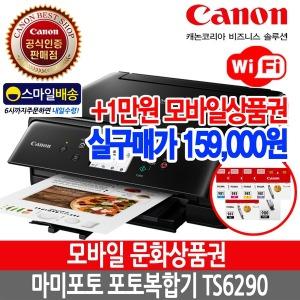 CHCM 캐논 마미포토 TS6290 포토프린터/잉크젯복합기
