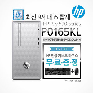dw/9세대/ HP 590-p0165KL/i5-9400/램8/win10
