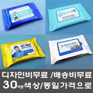 홍보용물티슈/판촉/물티슈제작 10매/전도용/공장도가격