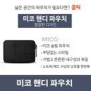 노트북 핸디 파우치 15형 E595용 추가구성