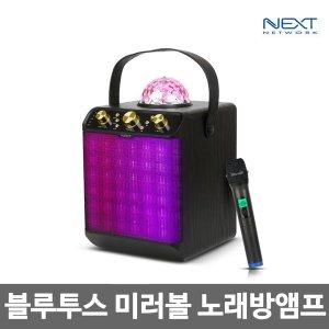 NEXT-BT40AMP 미러볼 블루투스 노래방 스피커 앰프