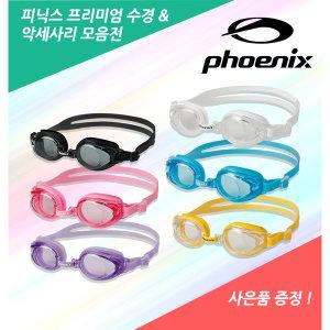 프리미엄 어린이 아동 물안경 수경 수영용품 PN 509J