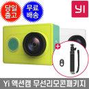 샤오미 Yi 고화질 액션캠 + 리모콘패키지 정글그린