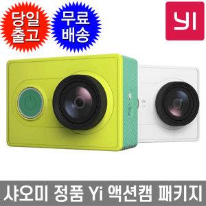 샤오미 Yi 고화질 액션캠 + 셀카봉 패키지 화이트