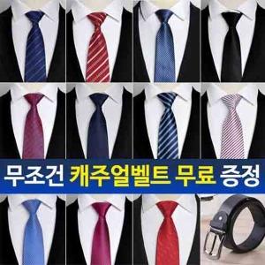 넥타이 모음전 넥타이 구매시 벨트무료증정