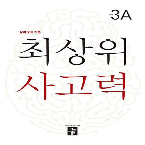 디딤돌 최상위 사고력 초등 3A - 상위권의 기준