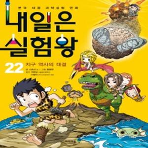 이든북-아이세움 / 내일은 실험왕 22 - 지구 역사의 대결