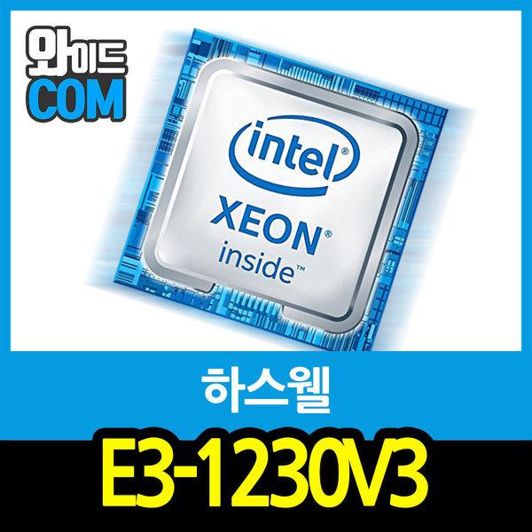 인텔 제온 E3-1230V3 (하스웰) i7-4770급 구리스증정