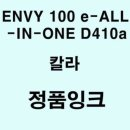 ENVY 100 e-ALL-IN-ONE D410a용 정품잉크 -칼라