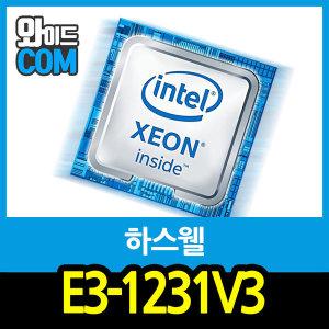 인텔 제온 E3-1231V3 (하스웰) i7-4770급