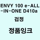 ENVY 100 e-ALL-IN-ONE D410a용 정품잉크-검정