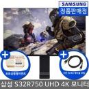 삼성 S32R750 SPACE UHD 4K 80cm 게이밍 모니터