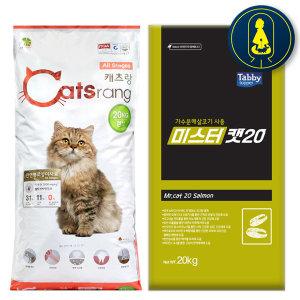 고양이사료 20kg 캐츠랑 원더캣츠 프로베스트캣 태비