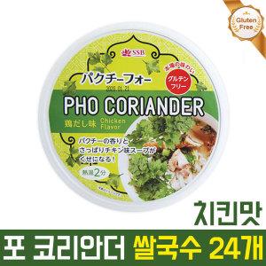 포코리안더 치킨맛 쌀국수 24개 /글루텐프리