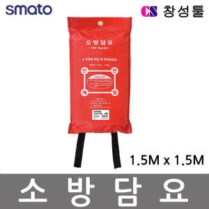 소방담요/소방포/화재예방/화재진압/소방안전 1.5x1.5M