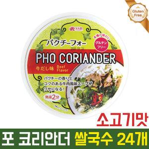 포코리안더 소고기맛 쌀국수 24개 /글루텐프리