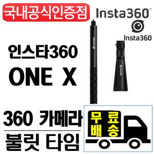 인스타360 ONE X 불릿 타임 정품 당일발송