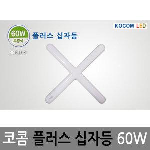 코콤 LED 플러스십자등 60W 주광색 친환경 조명