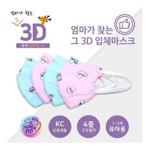 무료배송 엄마가 찾는 그 3D 입체 마스크 1~3세 10매입