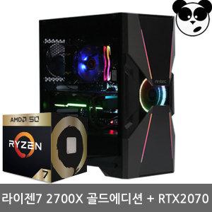 라이젠 2700X 한정판 골드에디션+RTX2070+SSD 500GB
