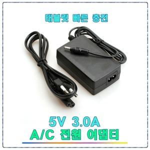 가정용 충전 아답터/COWON(코원) A2/A3/M3/Q5/X5 용
