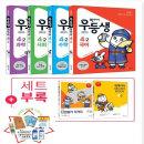 2019 우등생 해법 전과목 시리즈 세트 4-2 4학년2학기 무료배송+사은품증정