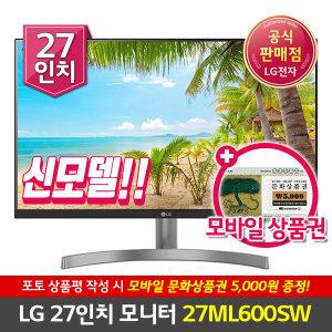 LG IPS 모니터 27ML600SW 27인치모니터 스피커내장
