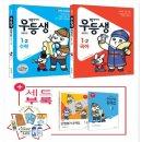 2019 우등생 해법 시리즈 국수 세트 1-2 1학년 2학기 무료배송+사은품증정