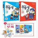 2019 우등생 해법 시리즈 국수 세트 2-2 2학년 2학기 무료배송+사은품증정