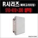 박스코 / BC-AGR-516120-(510-610-200)+PL중판 불투명