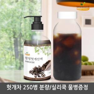 국산 헛개원액 헛개열매차 250병분량 헛개수 엑기스