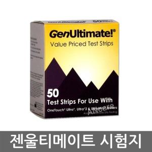 젠울티메이트 혈당시험지 50매x1박스 (22년 04월)