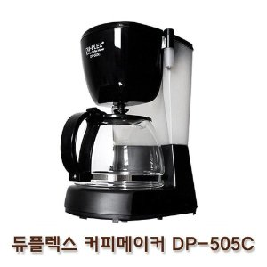 듀플렉스 커피메이커 DP-505C 커피도구 업소용커피메
