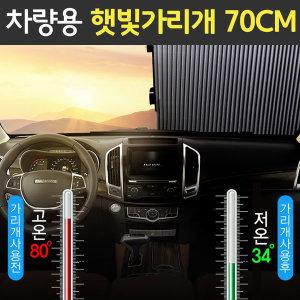 차량용 접이식 햇빛가리개 70cm 커튼형/실내설치