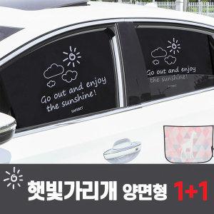 자동차 자석햇빛가리개 선쉐이드 차량용커튼(기린 1+1