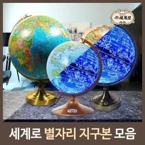 세계로지구본 별자리지구본 택1 선물 인테리어 선물